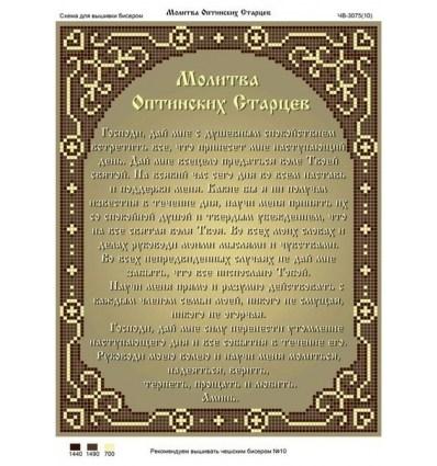 Молитва Оптинських Старців ЧВ-3075