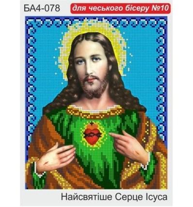 Пресвяте Серце Ісуса БА4-078