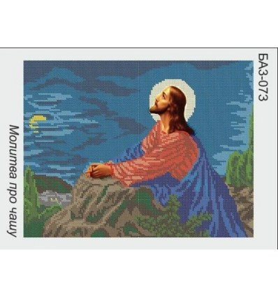 Молитва о чаше БАЗ-073
