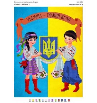 Украина радной край БА3-229А
