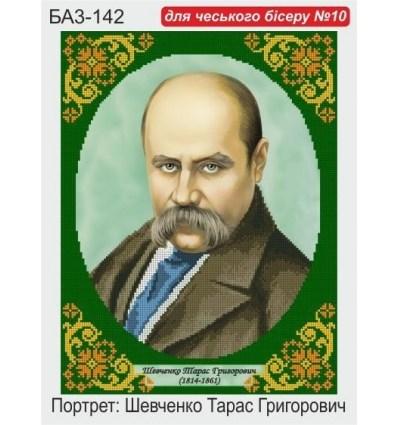 Шевченко Т.Г. БА3-142