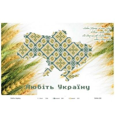 Любите Украину DANA-339