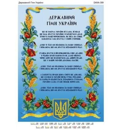 Гимн Украины DANA-389