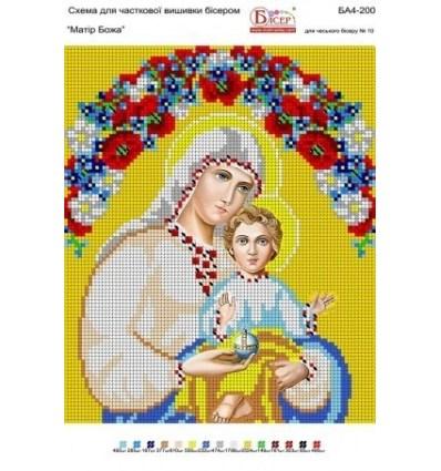 Божья Матерь БА4-200