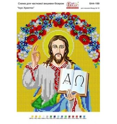 Иисус Христос БА4-199