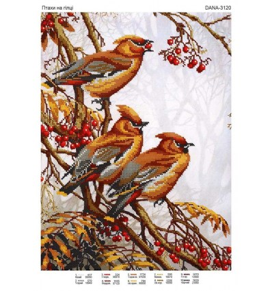 Птицы DANA-3120