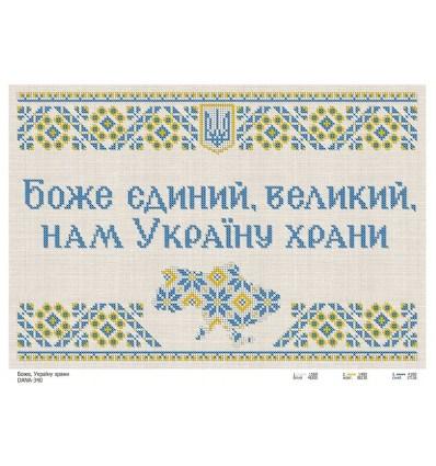 Боже бережи Україну dana-340