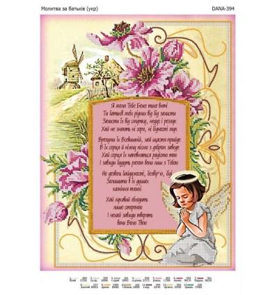 Молитва за родителей (укр)Dana-394