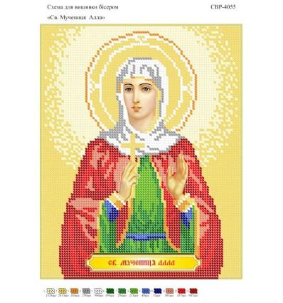 СВ. МЧ. Елизавета СВР-4046