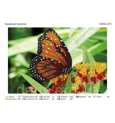 Метелик DANA-213(н)