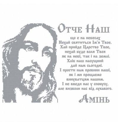 Молитва о доме ЧВ-5347