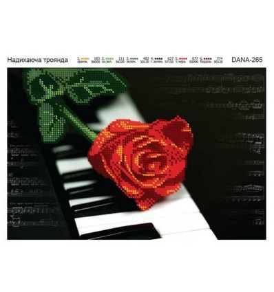 Вдохновляющая роза dana-265(н)