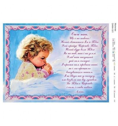 Молитва DANA-321(н)