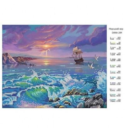 Морський вир DANA-284(н)