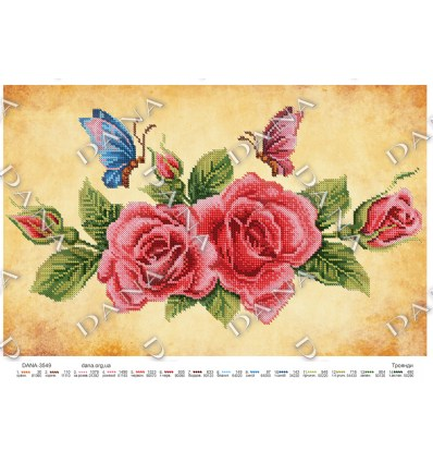 Роза DANA-3507