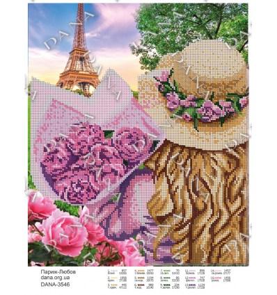 Парижская история DANA-3415