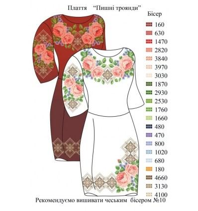 Заготовка платья П-11 (белое)