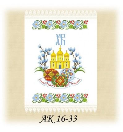 Заготовка рушника АК 16-33