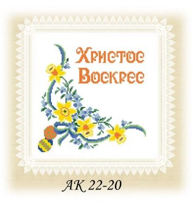 Заготовка салфетки АК 22-20