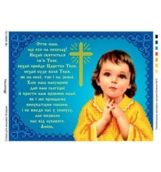 Молитва /Хлопчик/ЧВ-3085