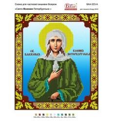 Св. Ксения Ба4-323