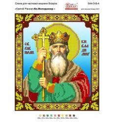 Св. Владимир Ба4-318