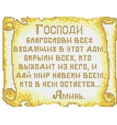 Молитва о доме (рус) СВР-4018