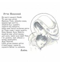 Молитва о доме (укр) DANA-3236
