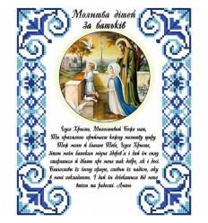 Молитва Оптинских Старцев ЧВ-3075