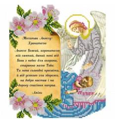 Молитва за близких БА4-436