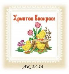 Заготовка салфетки АК 22-14