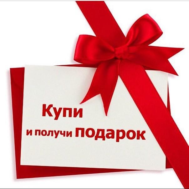 Акция подарки за покупку 95
